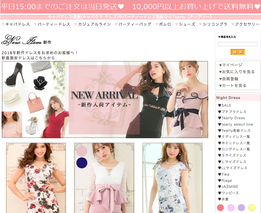 52af0c0be7836 人気のドレス通販サイトまとめ ティアリー・RYUYU・dazzy store・OF THE ...
